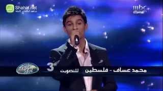 Arab Idol -الأداء - محمد عساف - على حسب وداد