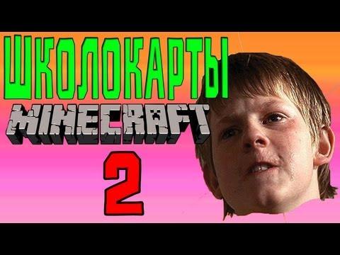 ШколоКарты Minecraft - В Поисках Принцессы (Часть 1) #2
