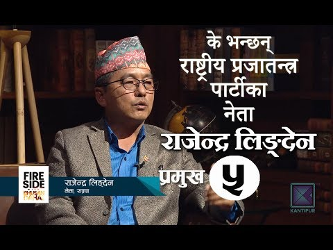 (Top 5 questions with Rajendra Lingden | राजेन्द्र लिङ्देनसँग ५ प्रश्नहरु | Fireside - Duration: 7 minutes, 18 seconds.)