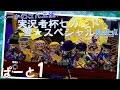 【スプラトゥーン実況】実況者杯セカンド雪★スペシャル 颯視点ぱーと1