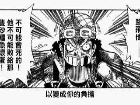 One Piece海賊王 – 我們的愛