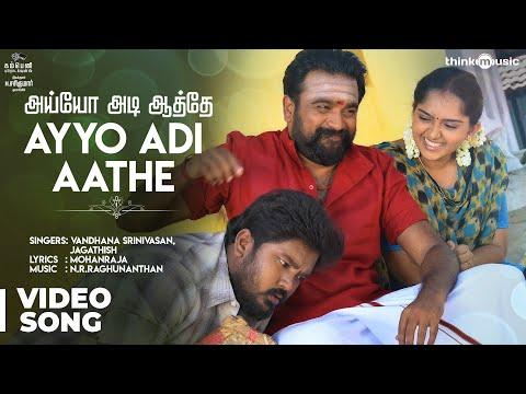 Video Kodiveeran | Ayyo Adi Aathe Video Song | M.Sasikumar, Mahima Nambiar | N.R. Raghunanthan download in MP3, 3GP, MP4, WEBM, AVI, FLV January 2017