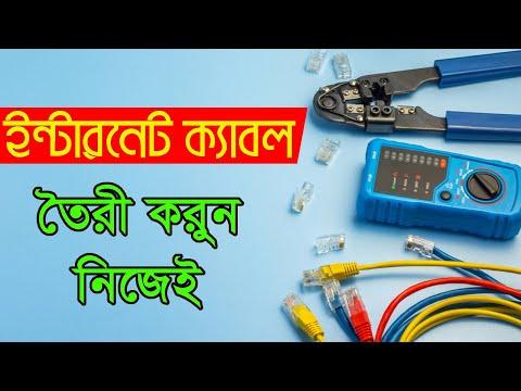 খুব সহজেই ইন্টারনেট ক্যাবল তৈরী করুন | How to Make a Lan Cable using RJ45 Connector