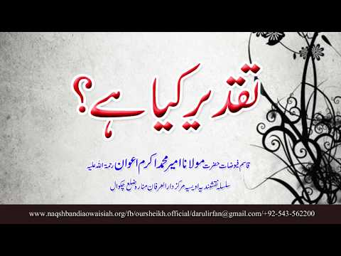 Watch Taqdeer Kia he  YouTube Video