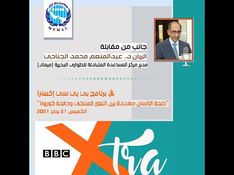 Capt Dr. A.M. Al Janahi, MEMAC Director -Interview with BBC Extra