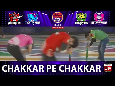 Chakkar pe Chakkar | Game Show Aisay Chalay Ga League Season 5 | Danish Taimoor Show | TikTok