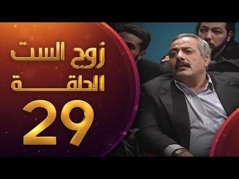 مسلسل زوج الست الحلقة 29 التاسعة والعشرون | HD - Zoj Alset Ep 29 (видео)