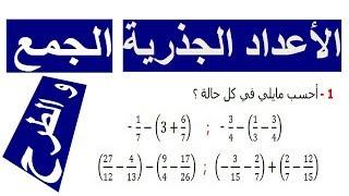 الرياضيات الثالثة إعدادي - الأعداد الجذرية المجموع و الفرق تمرين 8