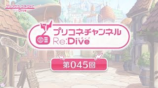 Video プリコネチャンネルRe:Dive 第45回 MP3, 3GP, MP4, WEBM, AVI, FLV Juni 2018