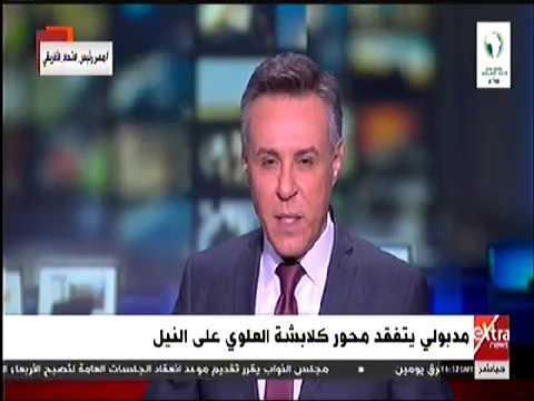 قناة eXtra news نشرة السادسة رئيس الوزراء يتفقد محور كلابشة العلوي علي النيل يرافقه وزير النقل