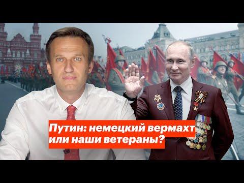 Путин и ветераны
