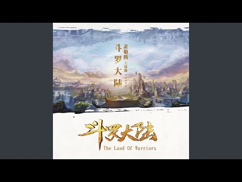 The Land Of Warriors (Theme Song of ''The Land Of Warriors'')