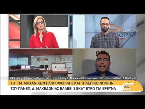 Λύσεις  κατά των κυβερνοεπιθέσεων αναζητά το  τμ. Μηχ. Πλ. & Τηλεπ.  του ΠΔΜ | 04/02/2019 | ΕΡΤ
