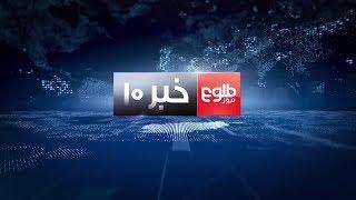 TOLOnews 10pm News 17 November 2017