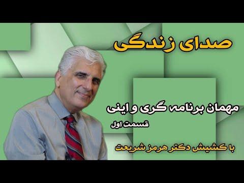 صدای زندگی با گری و ایمی و خدمت و سرائیدن سرود برای جفادیدگان (قسمت چهارم)