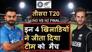India Vs New Zealand 3rd T20: Team India's 4 Winners, Series won by 2-1 | Headlines Sports