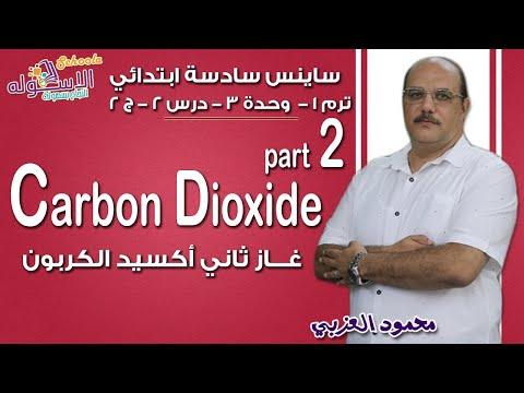 ساينس سادسة ابتدائي 2019 | Carbon Dioxide| تيرم1 - وح3 - در2- جزء 2 | الاسكوله