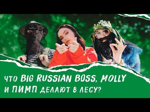BIG RUSSIAN BOSS & MOLLY – МНЕ НРАВИТСЯ