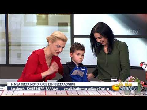 Το MOTOCROSS ανεβάζει την αδρεναλίνη στο Κάθε Μέρα Ελλάδα  | 13/02/2020 | ΕΡΤ