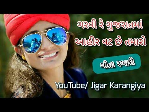 Video Garvi re gujarat ma ahir vat che tamaro | ahir whatsapp status | jigar karangiya download in MP3, 3GP, MP4, WEBM, AVI, FLV January 2017