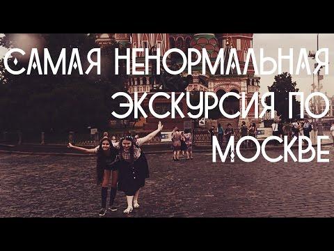Самая ненормальная экскурсия по Москве