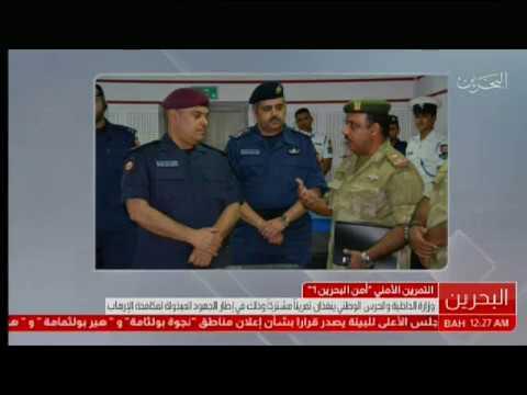 التمرين الأمني المشترك ( أمن البحرين ) 2017/7/25