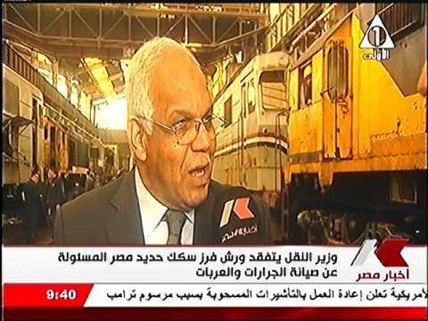 وزير النقل يتابع صيانة واصلاح وتجديد جرارات وعربات السكك الحديدية