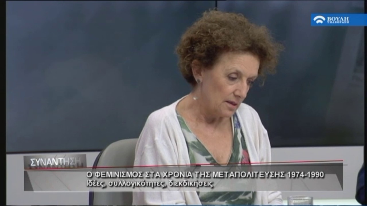 """Συνάντηση : """"O Φεμινισμός στα χρόνια της μεταπολίτευσης""""  (22/07/2017)"""