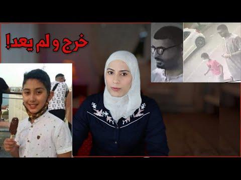 قضية الطفل عدنان التي صدمت المغرب- قضايا تم حلها
