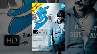 Kick (2009) || Telugu Full Movie || Ravi Teja - Ileana D'Cruz