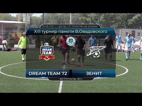 Dream Team 72 — Зенит 06-06-2021