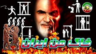 قسمتی از حرف های خمینی در مورد سرزمین ایران و نیاکان ایرانیان