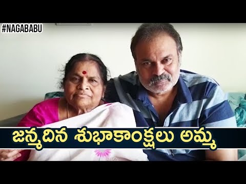 Birthday messages - Naga Babu Special Birthday Wishes To His Mother Anjana Devi  Naga Babu