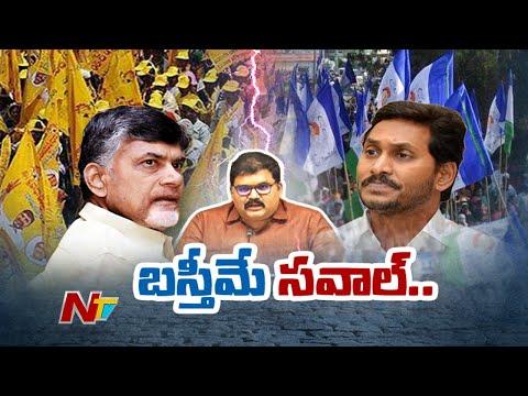 బస్తీమే సవాల్!   Chandrababu vs CM Jagan   Focus on AP Political Heat   Ntv
