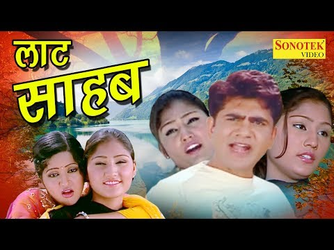 Uttar Kumar Ki Super Hit Film | लाट साहब | Laat Sahab | Dhakad Chhora | Hindi Full Movies