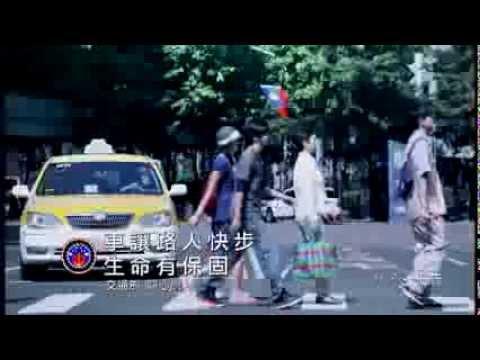 [2013] 強化路權觀念行人篇