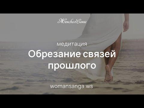 Медитация Обрезание Связей Прошлого - DomaVideo.Ru