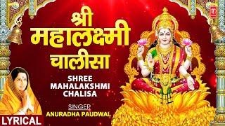 Video Lakshmi Chalisa with Lyrics By Anuradha Paudwal I Sampoorna Mahalaxmi Poojan download in MP3, 3GP, MP4, WEBM, AVI, FLV January 2017