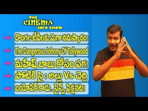 Allu Arjun Vs Ram Charan | Mahesh Babu Revenge Story | The Cinema Info Show | Mr. B