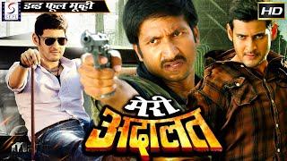 Video Meri Adalat - Full Length Action Hindi Movie MP3, 3GP, MP4, WEBM, AVI, FLV Juni 2019