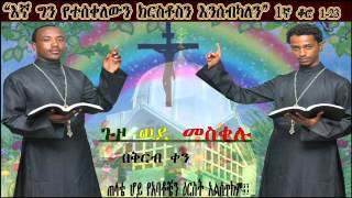Orthodox Sibket By Deakon Samuel And Deakon Sewnet