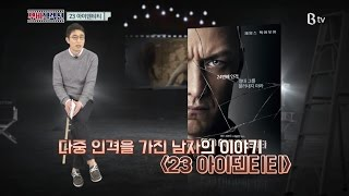 Nonton [김태훈의 무비셀렉션] 23 아이덴티티 (Split, 2016) Film Subtitle Indonesia Streaming Movie Download