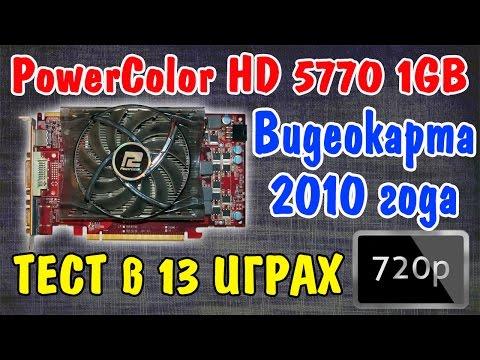 PowerColor HD 5770 1GB | Тест в 13 играх - 720p