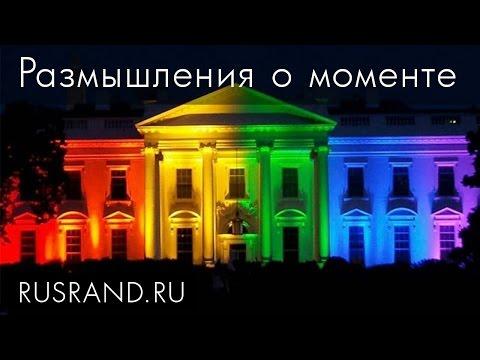 Гей-победа Америки. Над кем и чем?