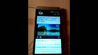 Alqoran Videos Sur Android v1  تطبيق القرآن فيديو على الاندرويد