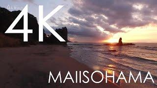 空撮 舞磯浜の夜明け [4K]