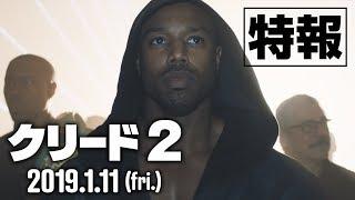 Video 映画『クリード2』特報【HD】2019年1月11日(金)公開 MP3, 3GP, MP4, WEBM, AVI, FLV Juni 2018