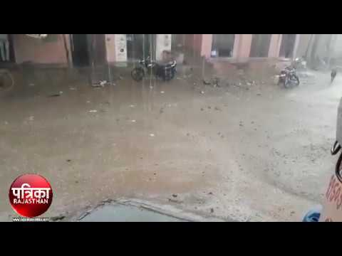 Video Hail and rain in bhilwara download in MP3, 3GP, MP4, WEBM, AVI, FLV January 2017