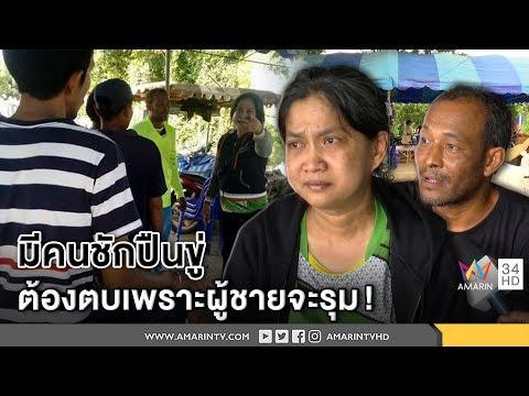 ทุบโต๊ะข่าว : นายก อบต.โผงเผง แฉถูกคนชักปืนขู่ เหตุตบชาวบ้านป้องกันตัว เพราะถูกรุมทืบ 24/10/60