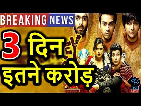 देखें Fukrey Returns 3rd day collection|Fukrey2 weekend collection Richa Chadha|Pulkit Samrat|